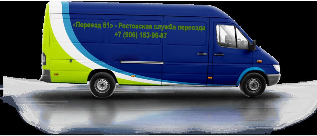 Грузоперевозки Ростов-на-Дону